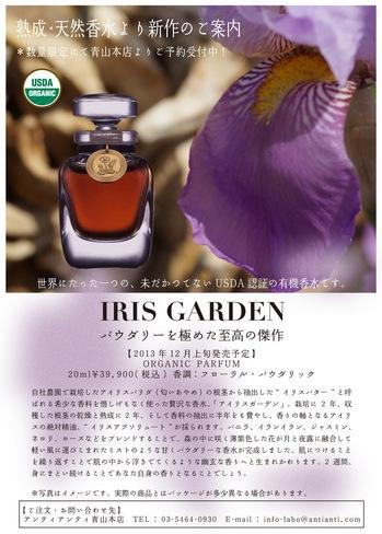 A.iris_gardenweb.jpg
