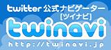 twinavi_banner_160_72.jpeg